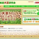 【制作実績】 北海道大豆研究会 Webサイト