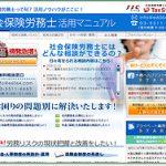 【制作実績】 社会保険労務士活用マニュアル Webサイト
