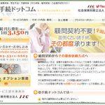 【制作実績】 e手続ドットコム Webサイト