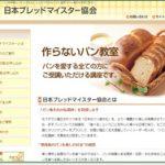 【制作実績】日本ブレッドマイスター協会 Webサイト