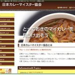 【制作実績】日本カレーマイスター協会 Webサイト