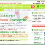 【制作実績】社会保険算定基礎届サポートセンターWebサイト