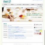 【制作実績】フードディスカバリー株式会社 Webサイト