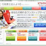 【制作実績】行政書士事務所JIC(現:行政書士事務所ALLROUND) Webサイト
