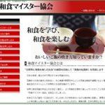 【制作実績】和食マイスター協会 Webサイト