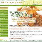 【制作実績】日本パンアドバイザー協会 Webサイト