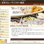 【制作実績】日本カレーマイスター協会 Webサイトリニューアル