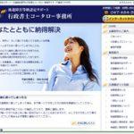 【制作実績】行政書士コータロー事務所 Webサイト