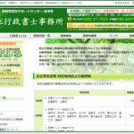 【制作実績】車庫証明・自動車登録サポートセンター 松丘行政書士事務所 Webサイト