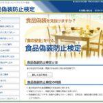 【制作実績】食品偽装防止検定 Webサイト