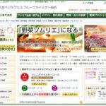 【制作実績】「野菜ソムリエ」資格の認定機関・日本野菜ソムリエ協会 Webサイトリニューアル2009