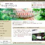 【制作実績】新御徒町 整体院 ウェル・バランス Webサイト