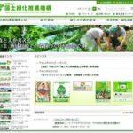 【制作実績】社団法人国土緑化推進機構 Webサイト