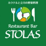 【制作実績】Restaurant Bar STOLAS ロゴ