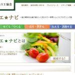 【制作実績】野菜ソムリエナビ~ 食の資格を仕事や暮らしに活かそう~野菜ソムリエブログリンク集