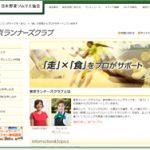 【制作実績】東京ランナーズクラブWebサイト
