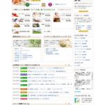【制作実績】日本野菜ソムリエ協会 Webサイトリニューアル2010