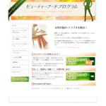 【制作実績】ビューティーフードプログラム Webサイトデザイン
