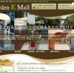 【制作実績】ガーデンEモールWebサイトリニューアルテンプレート作成