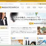 【制作実績】株式会社クロス・ポイントWebサイト、ロゴ、会社案内パンフレット