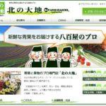 【制作実績】株式会社 北の大地 Webサイト