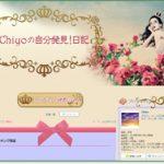 【制作実績】個人ブログ「Chiyoの自分発見!日記」アメブロデザインカスタマイズ