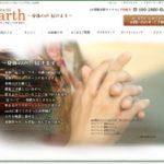 【制作実績】国立市ホリスティックヒーリングサロンearth Webサイト×アメブロデザインカスタマイズ