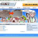 【制作実績】武蔵村山市の建築板金業 小島板金(おじまばんきん) Webサイト×アメブロデザインカスタマイズ