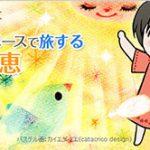 【制作実績】大阪府コンサルタント叶理恵様アメブロデザインカスタマイズ+Facebookカバー画像
