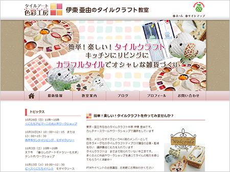 タイルアート色彩工房・伊東亜由タイルクラフト教室