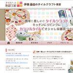 【制作実績】伊東亜由のタイルクラフト教室 ロゴ・名刺・Webサイト・アメブロ・Facebookカバー画像