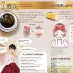 【制作実績】化粧品「美潤氣(ミユンギ)345ジェル」のA6版パンフレット
