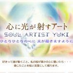 【制作実績】「心に光が射すアート」soul artist YUKIさま アメブロデザインカスタマイズ