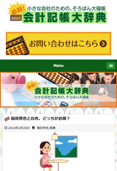 【神戸市】必殺!会計記帳大辞典 小さな会社のための、そろばん大福帳モバイル版