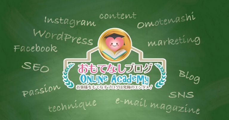 おもてなしブログオンラインアカデミー【月額制オンラインサロン】