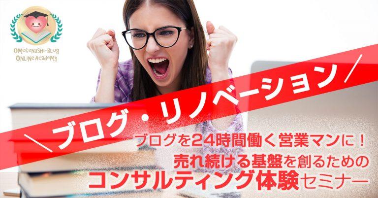 ブログ・リノベーション!コンサルティング体験セミナー