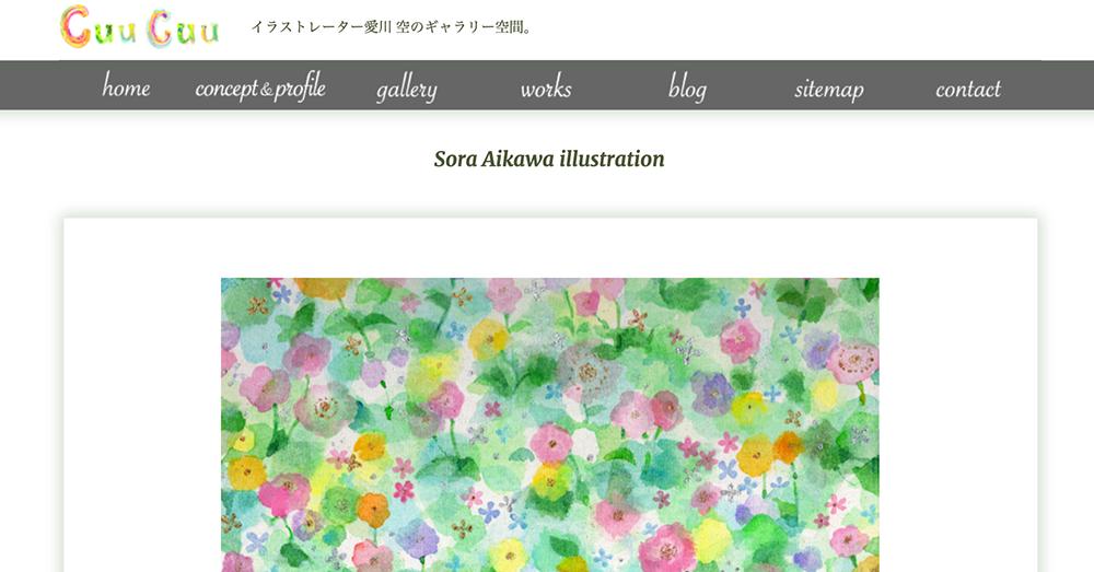 イラストレーター愛川 空のギャラリー空間。