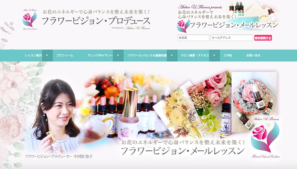 フラワービジョン・プロデュース powerd by Atelier-U-Flowers