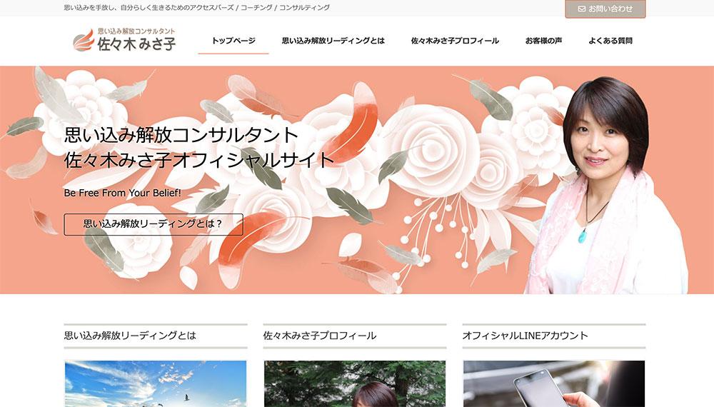 佐々木みさ子オフィシャルサイト